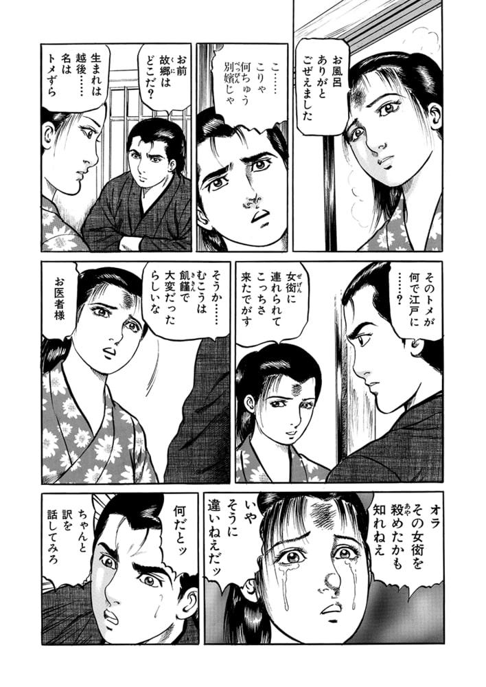 裏稼業 闇斎始末帖4
