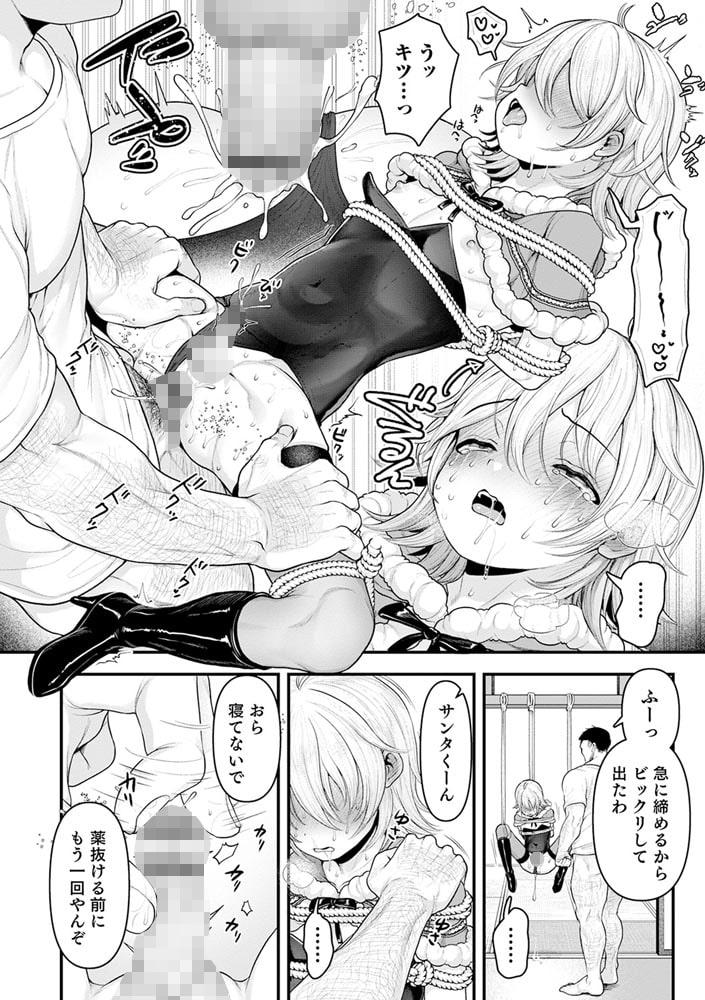 あわてんぼうの三田さん