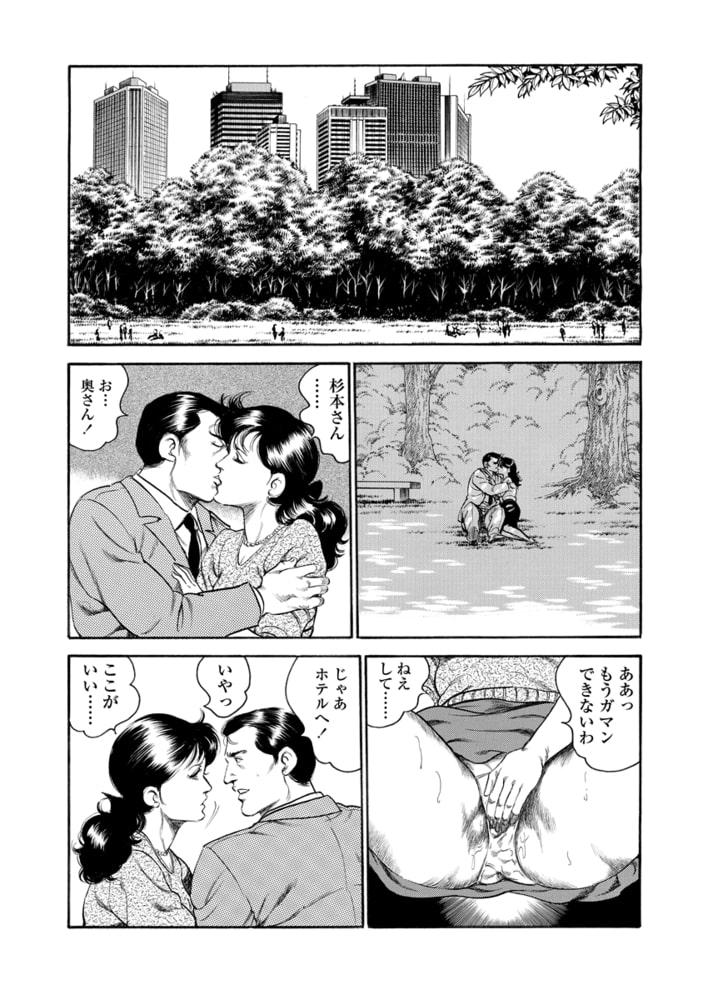 月刊ヒトヅマ○コLovers vol.11