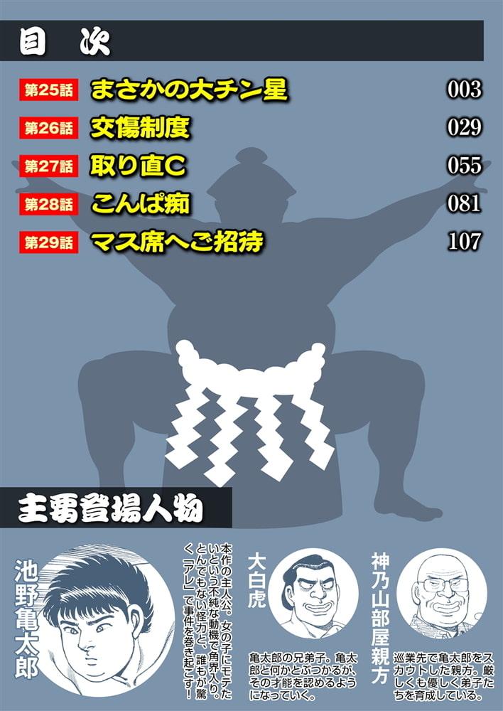けっぱれ亀太郎4
