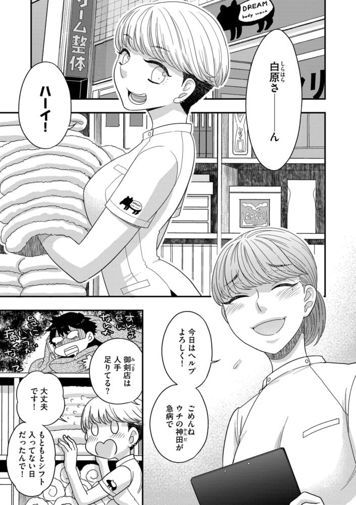 G-エッヂ Vol.008