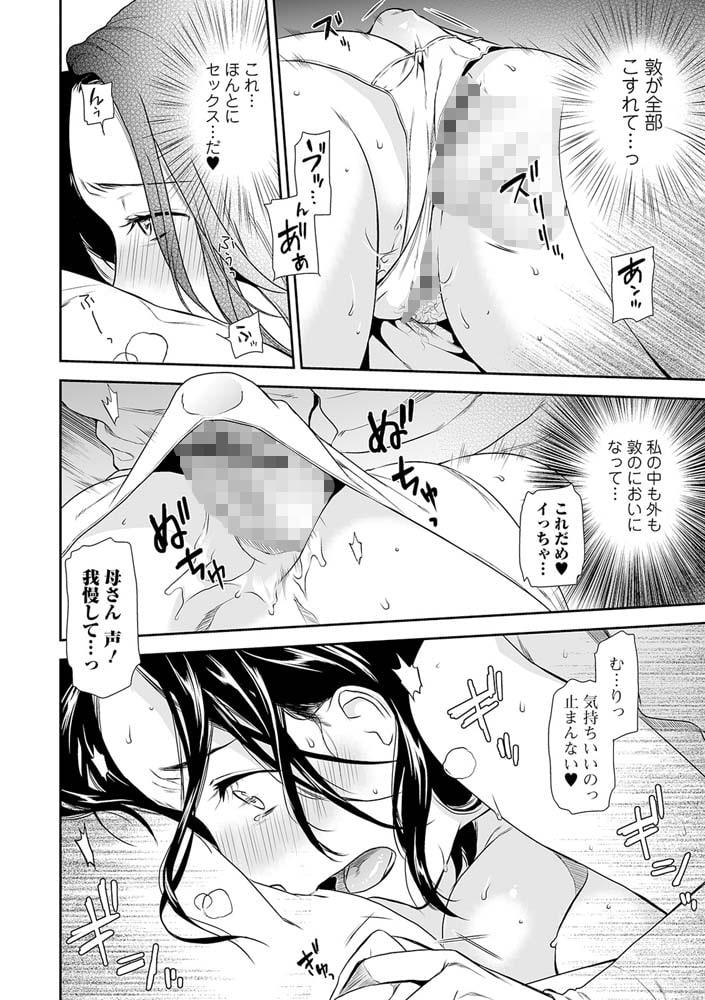 Webコミックトウテツ Vol.59
