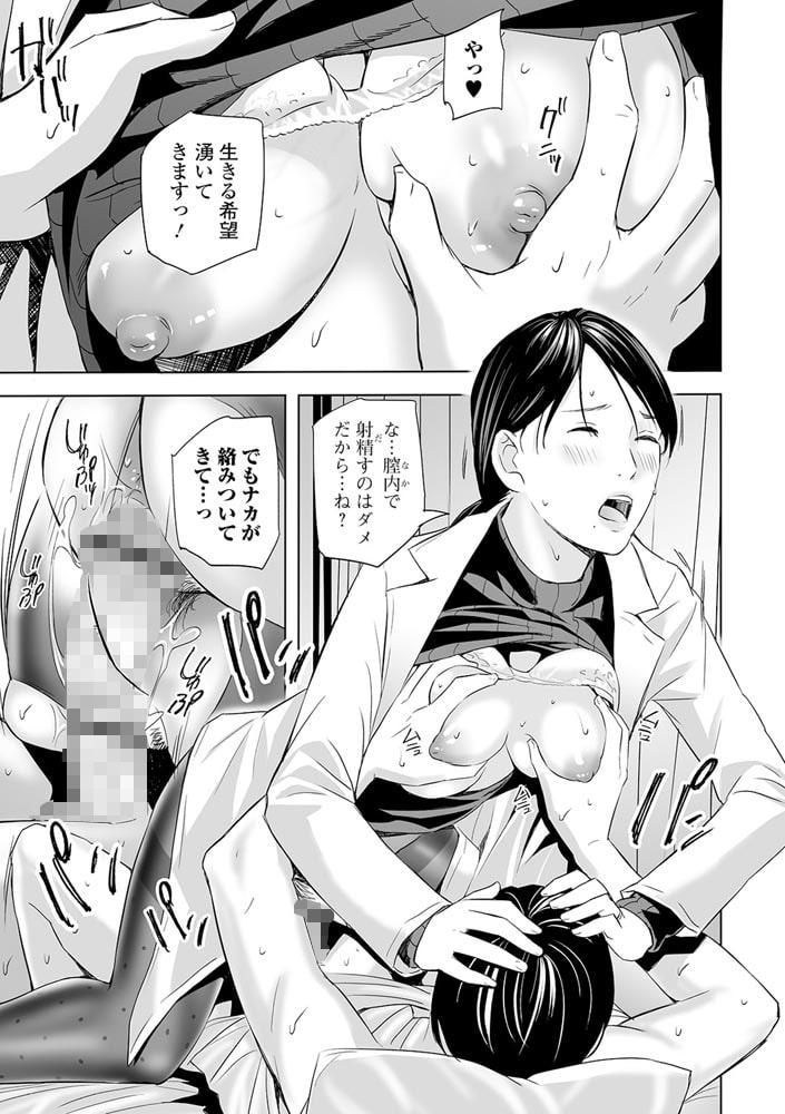 アブナイ保健室 (一水社) DLsite提供:成年コミック – 単話・短編