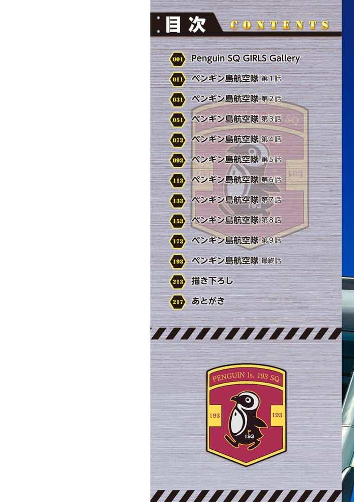 愛翼のペンギン島航空隊 電子版特典付き