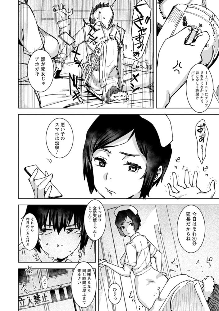 ヘルス・エンジェル 姦護のお仕事