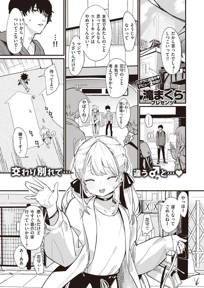 COMIC快楽天ビースト 2021年01月号
