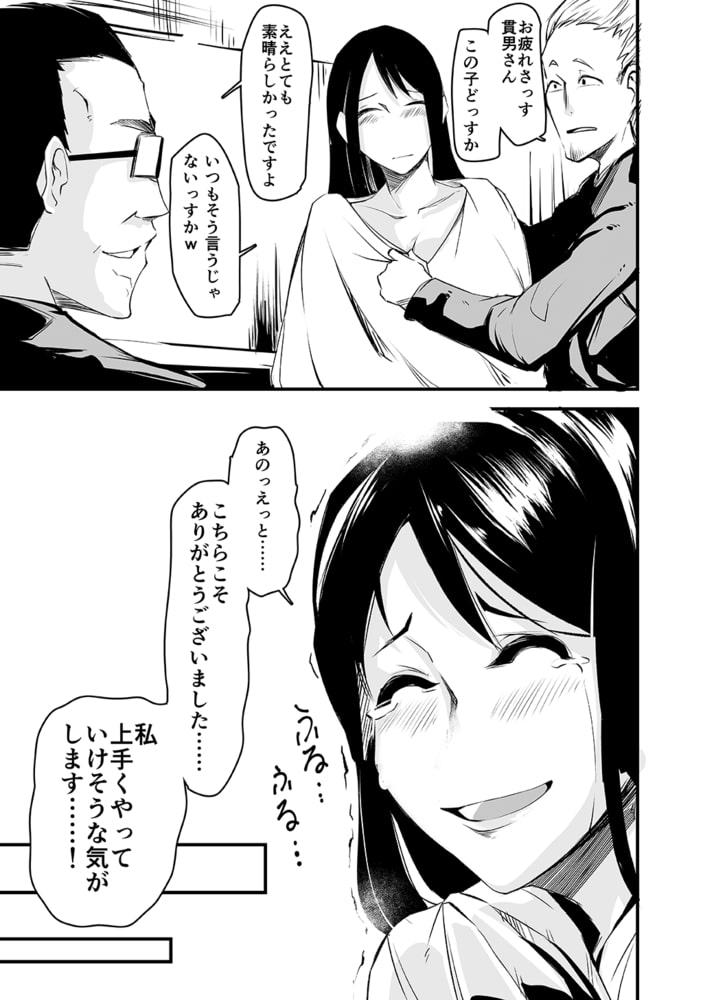 処女破りおじさん -破瓜師の仕事帖-(1)