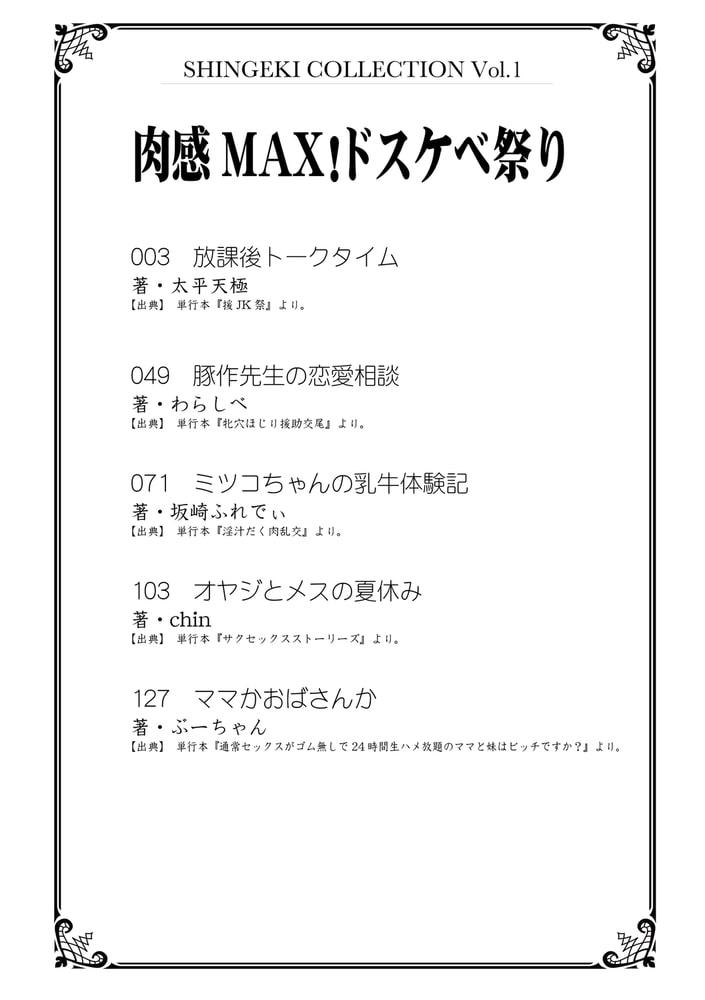 真激collection vol.2『肉感MAX!ドスケベ祭り』【DLsite限定配信】