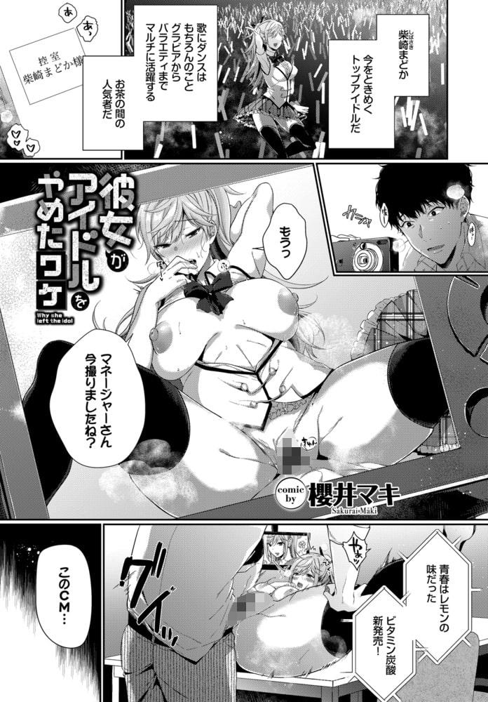 SEX中毒ッ! マジヤバ超絶ビッチ! VOL.9