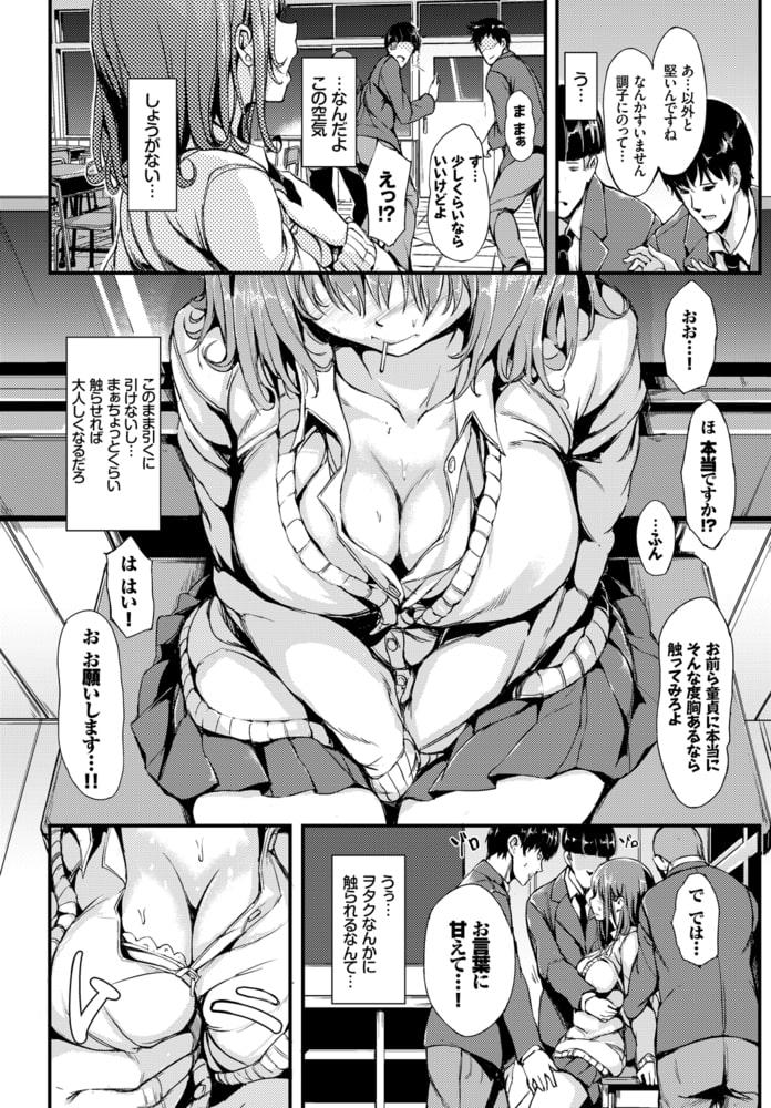 SEX中毒ッ! マジヤバ超絶ビッチ! VOL.10
