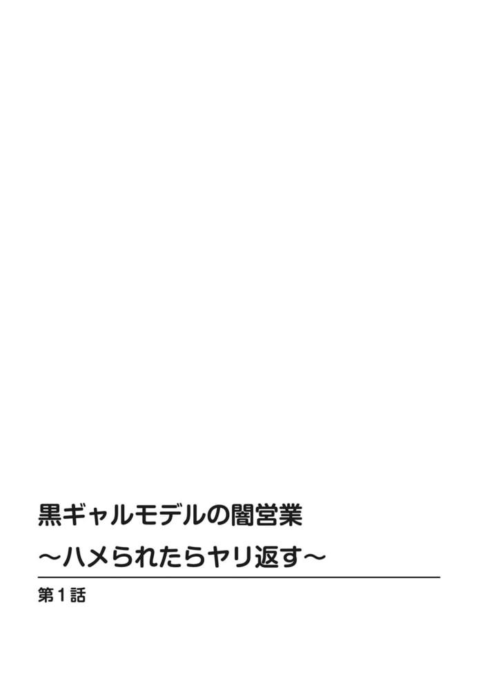 黒ギャルモデルの闇営業~ハメられたらヤリ返す~ 【増量版】
