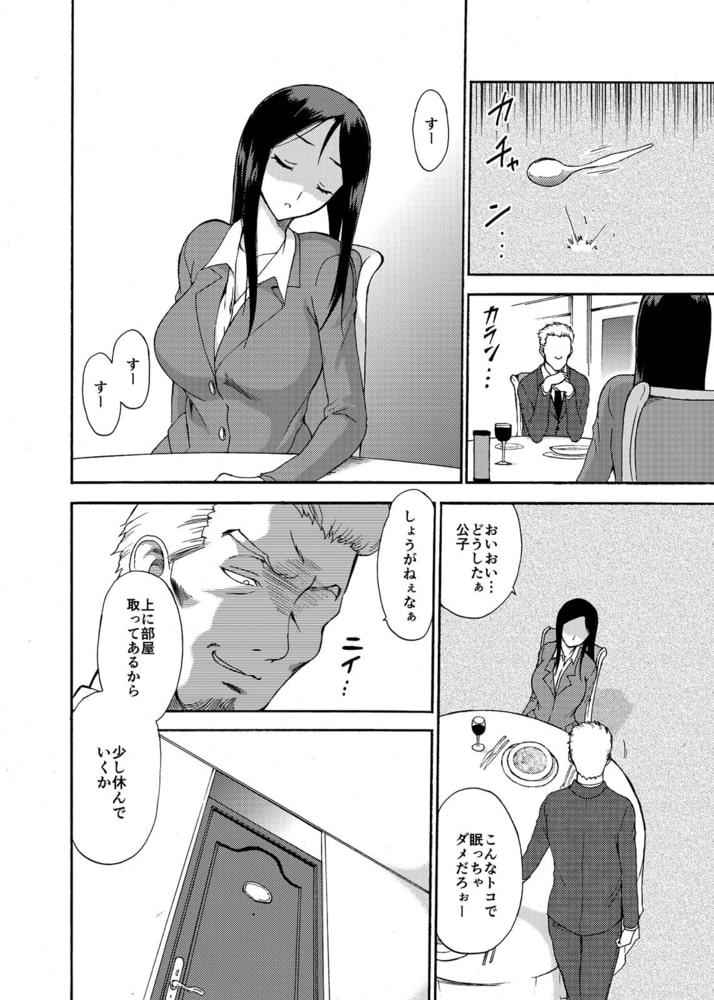 人妻秘書は肉奴隷~夫の上司にイかされて~【合本版】