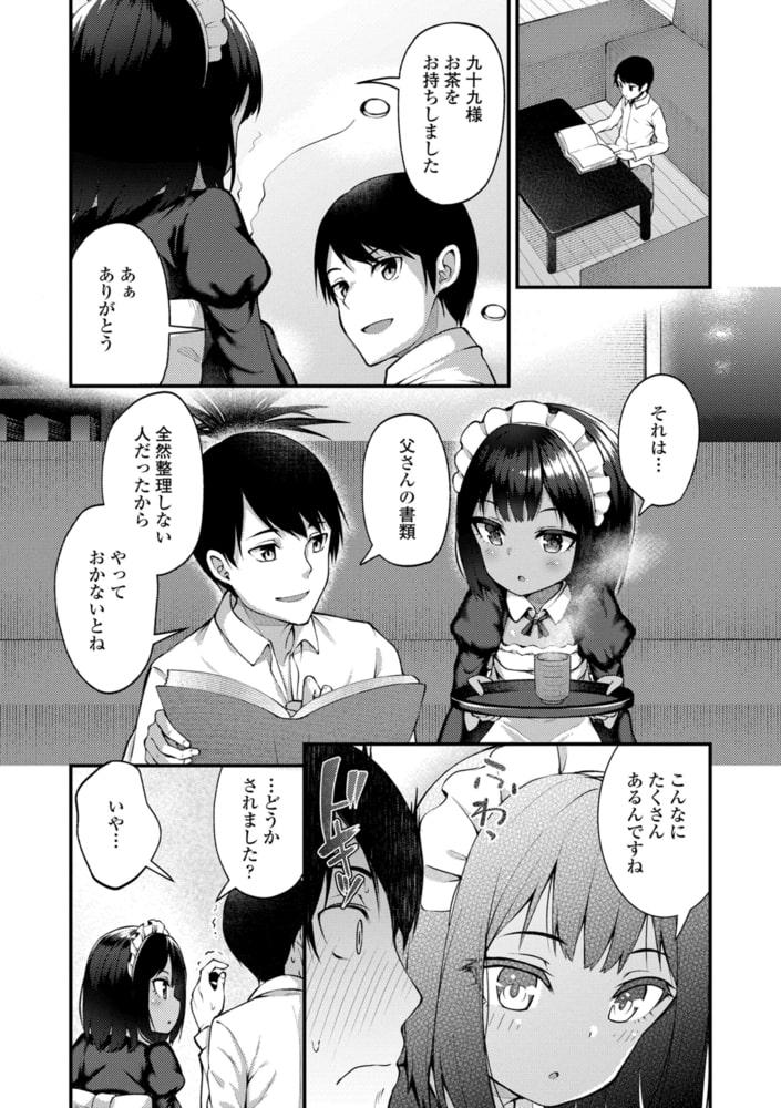長寿戯画【DLsite限定特典付き】