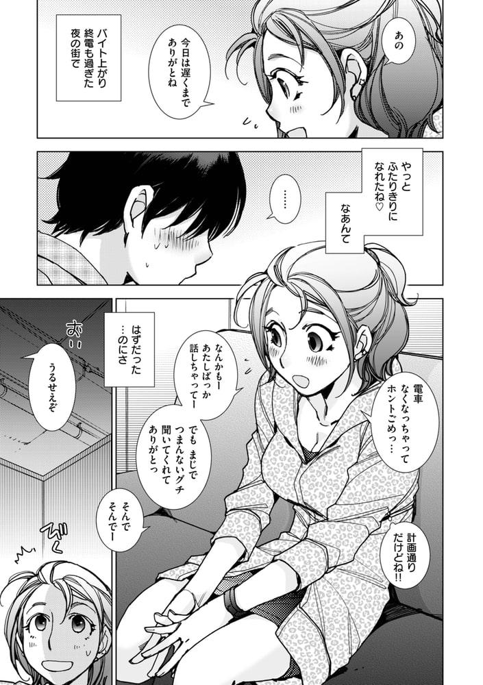まん♥キツ彼女とカップルシート
