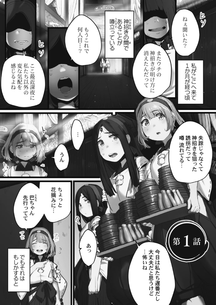 八百万嬲り~鬼囚われ編【単行本版】のサンプル画像