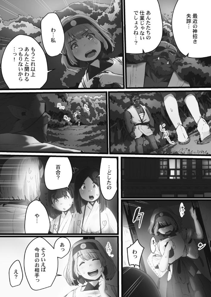 八百万嬲り~鬼囚われ編【単行本版】