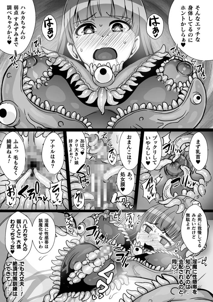 二次元コミックマガジン 触手スーツ陵辱 穢れた衣装に犯される正義のヒロインVol.2