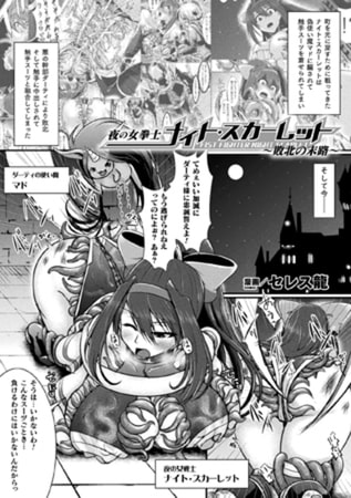 夜の女拳士ナイト・スカーレット ~敗北の末路~【単話】のサンプル画像