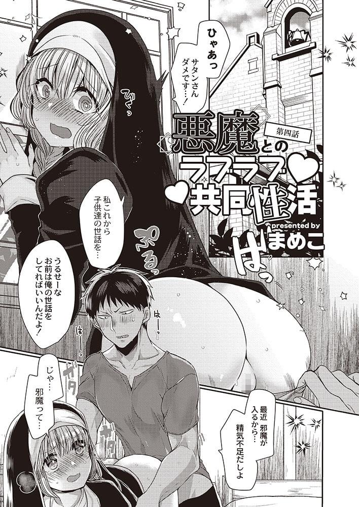 COMIC Reboot(コミックリブート) VOL.20