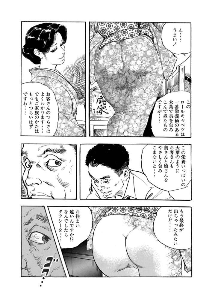 細腕マン盛記1
