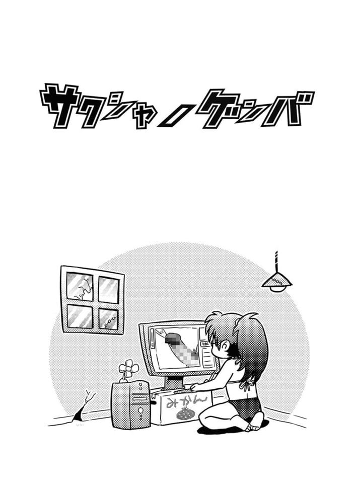 エロマンガノゲンバ マンガ図書館Z版(1)