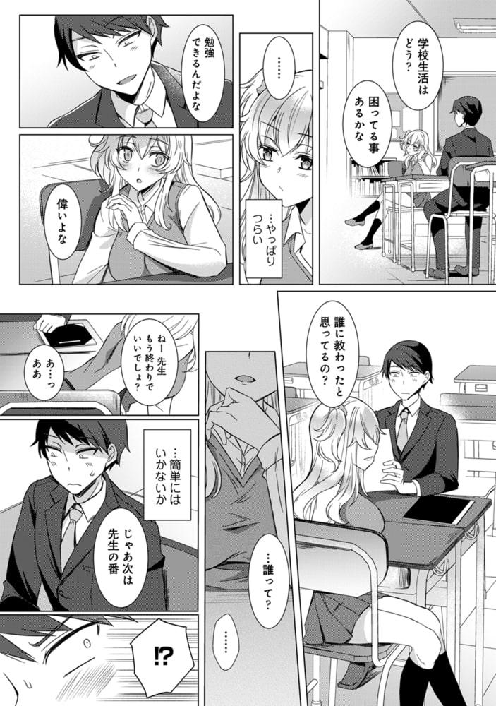 【単行本版】先生の初めて私にちょうだい?のサンプル画像11