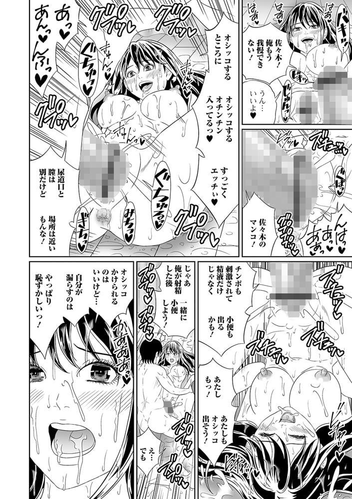 おしっ娘☆でちゃう!! for Digital Vol.5