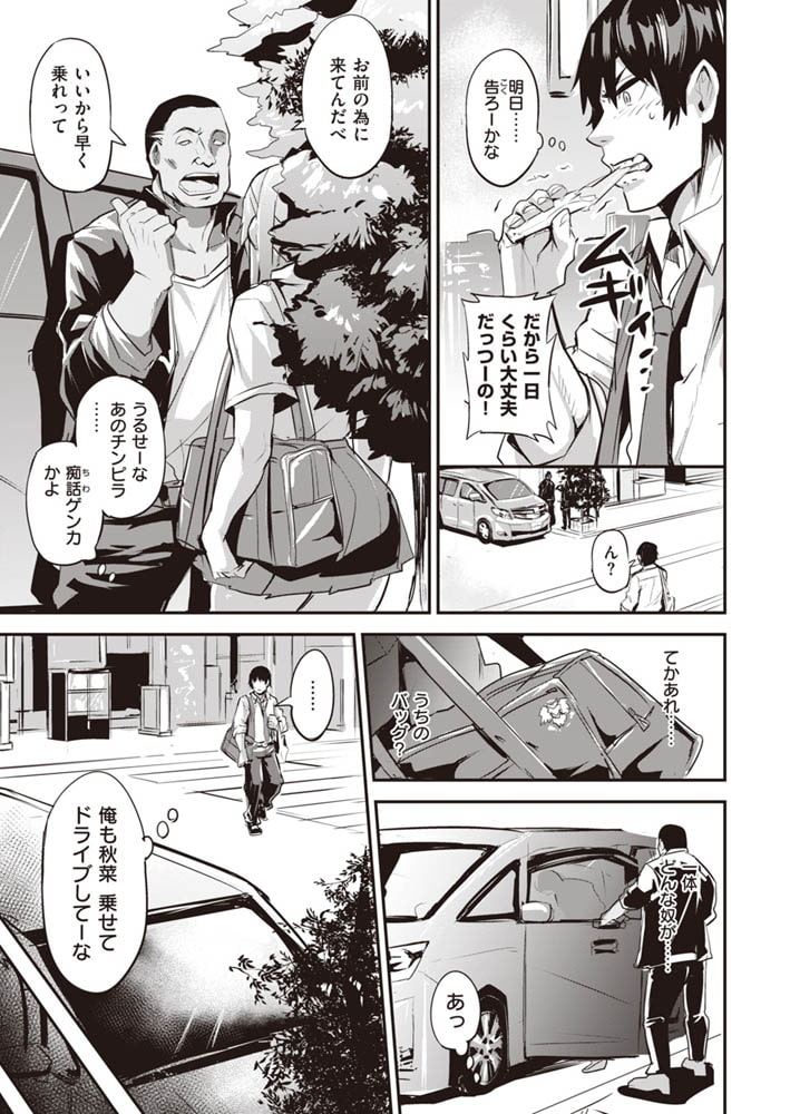 WEEKLY快楽天SELECTION#04