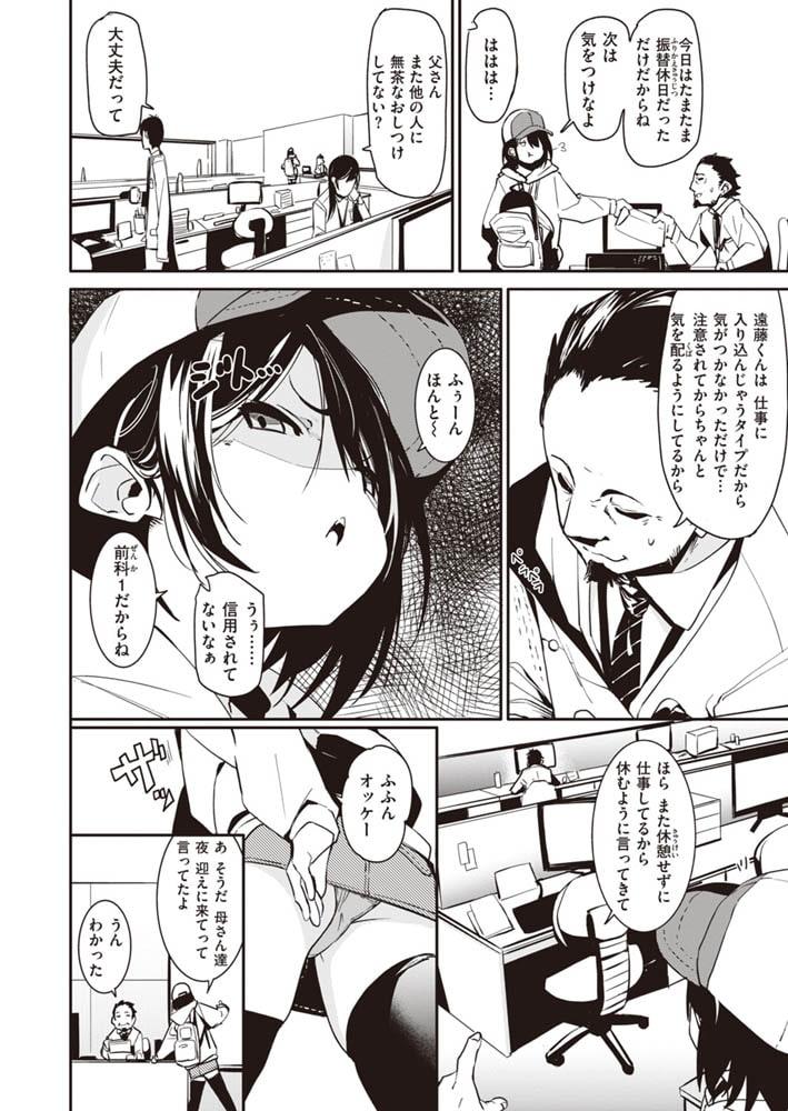 おつかれ 第2巻 (ワニマガジン社) DLsite提供:成年コミック – 単話・短編