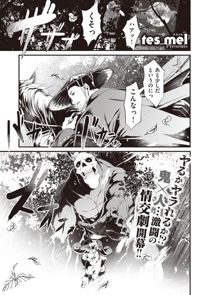 鬼祓い事件譚 (ワニマガジン社) DLsite提供:成年コミック – 単話・短編