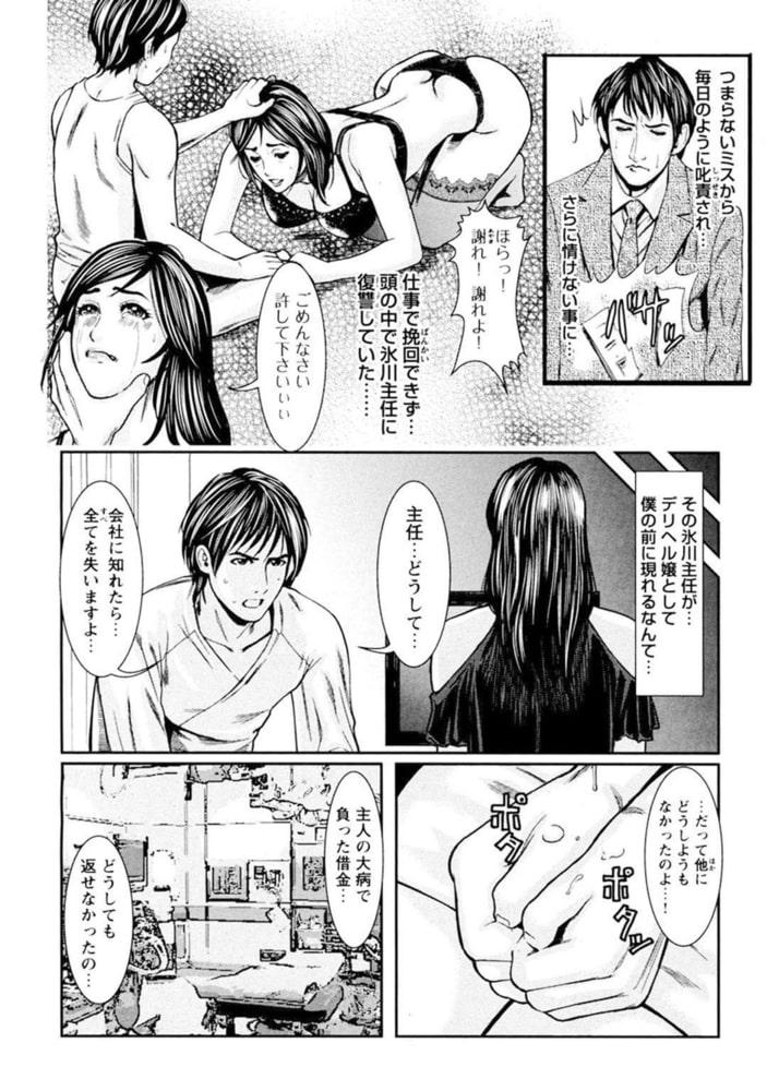 人妻×風俗~熟練技で搾り取ってア・ゲ・ル~ 1