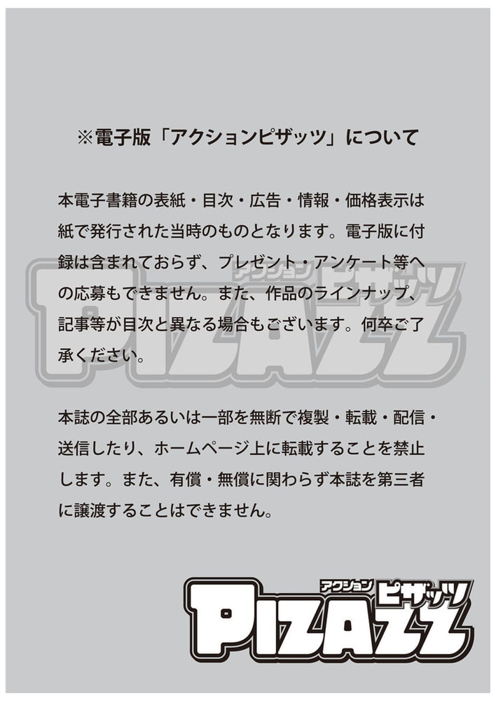 アクションピザッツ2021年2月号[雑誌]