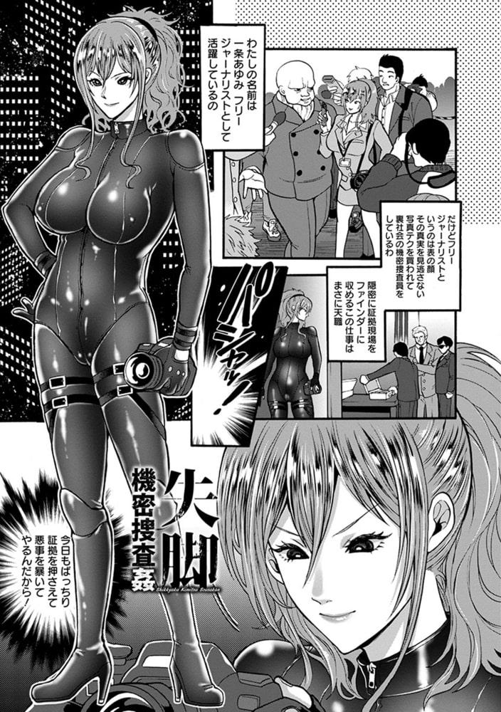 エンジェルクラブMEGA Vol.65