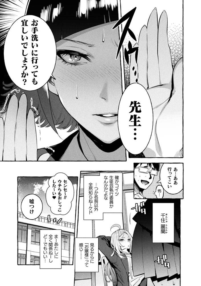 フタナリおチ×ポコレクション【電子書籍限定版】