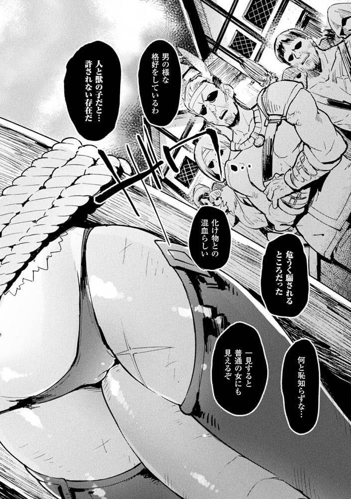 フタナリおチ×ポコレクション【電子書籍限定版】のサンプル画像