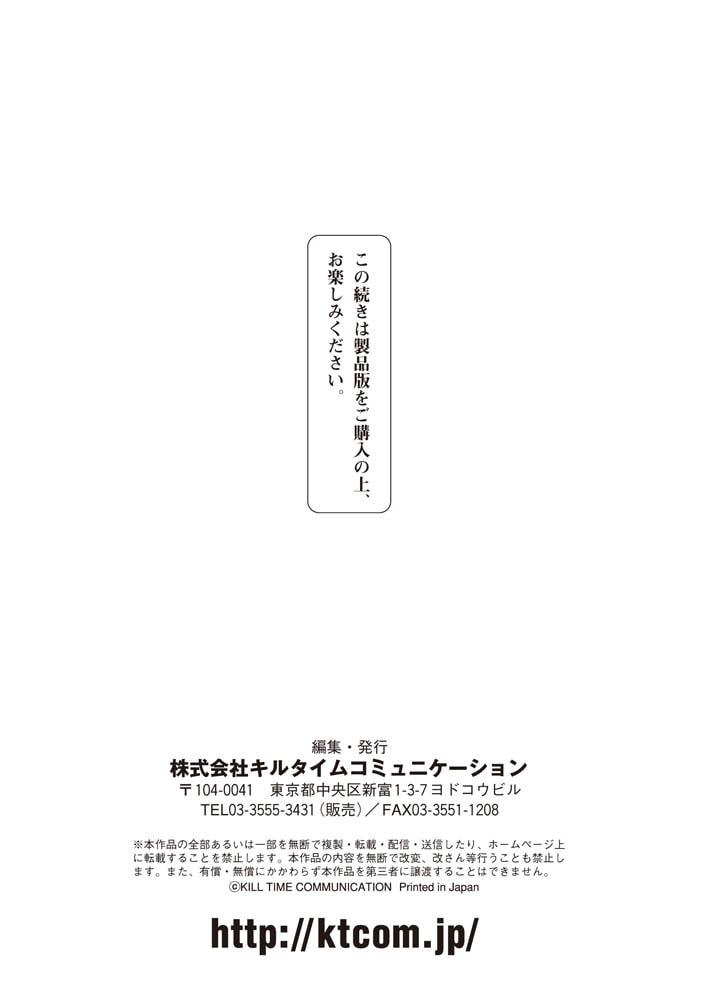 妖狐淫紋奇譚 第4話のサンプル画像