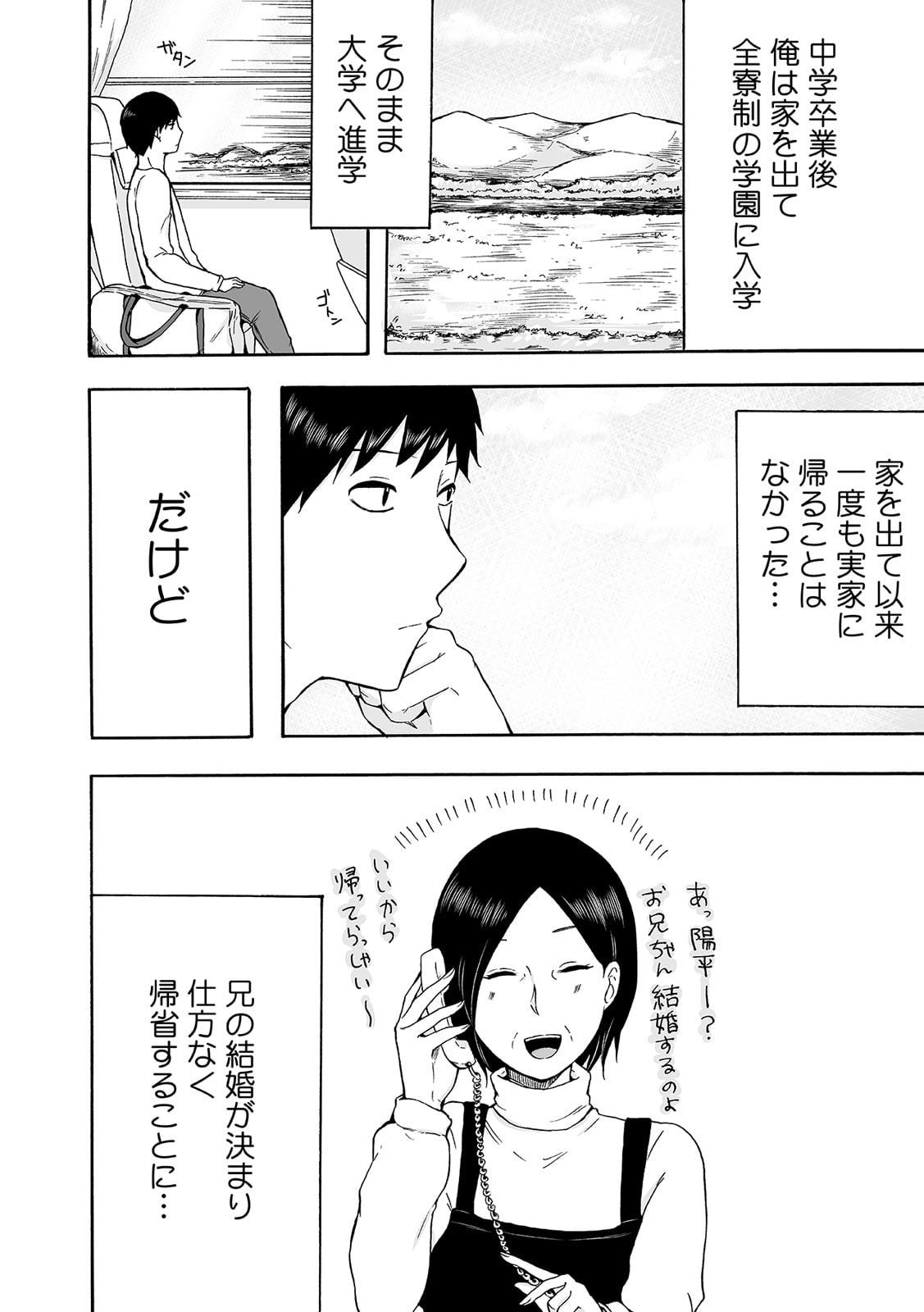 COMIC絶頂ホリック vol.33 サンプル画像8