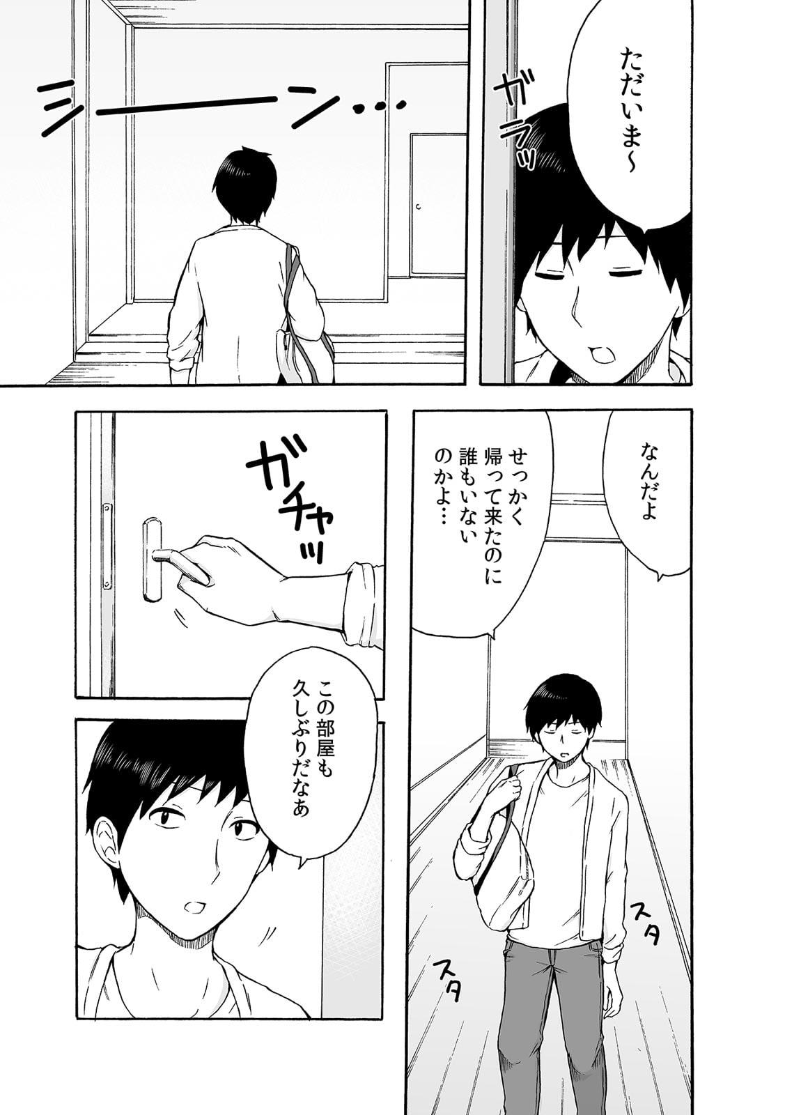 COMIC絶頂ホリック vol.33