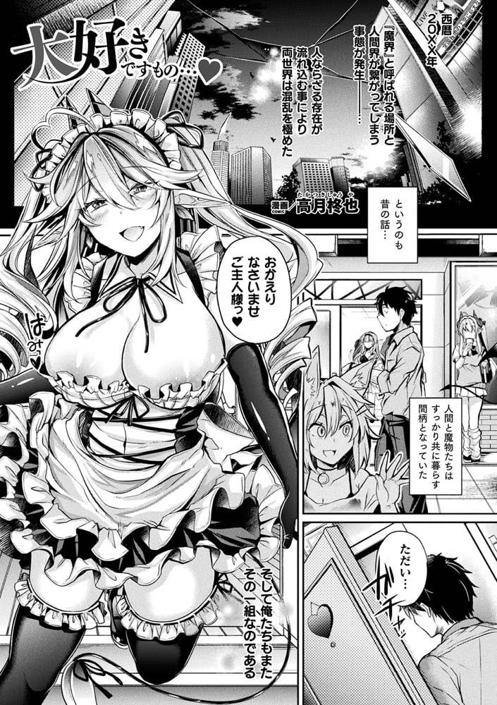 コミックアンリアル ザ・ベスト サキュバス吸精コレクション