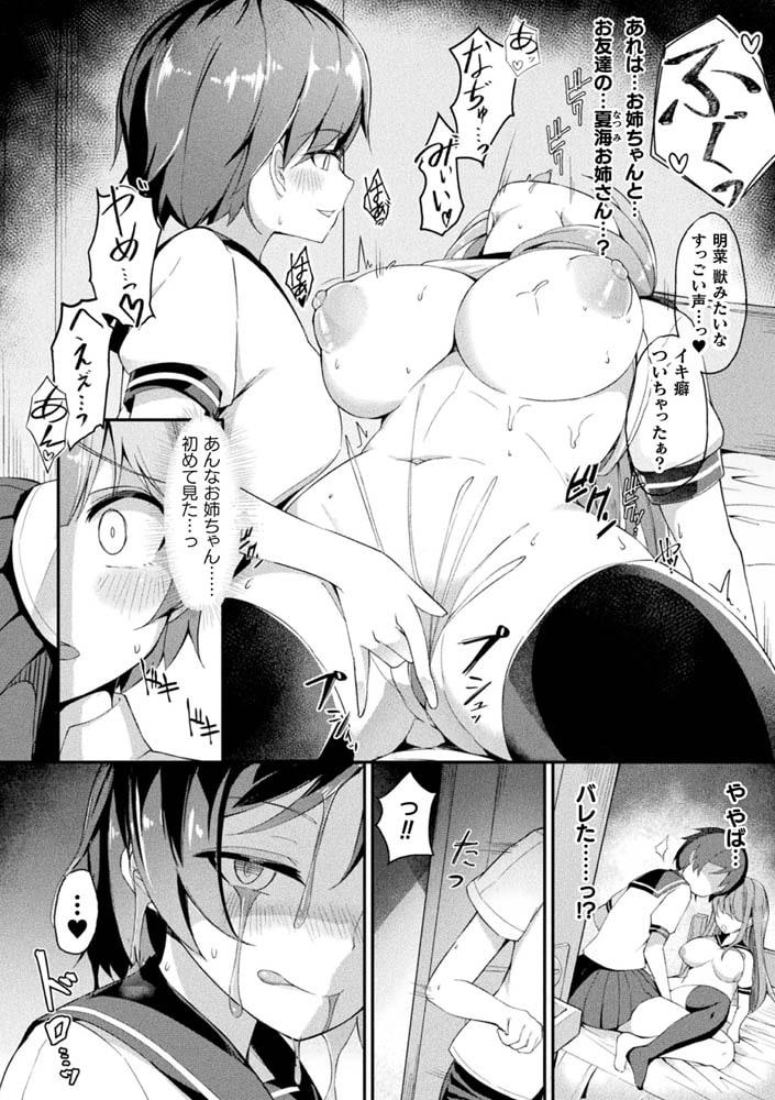 別冊コミックアンリアル 美少女ニ擬態スル異形タチ デジタル版Vol.1