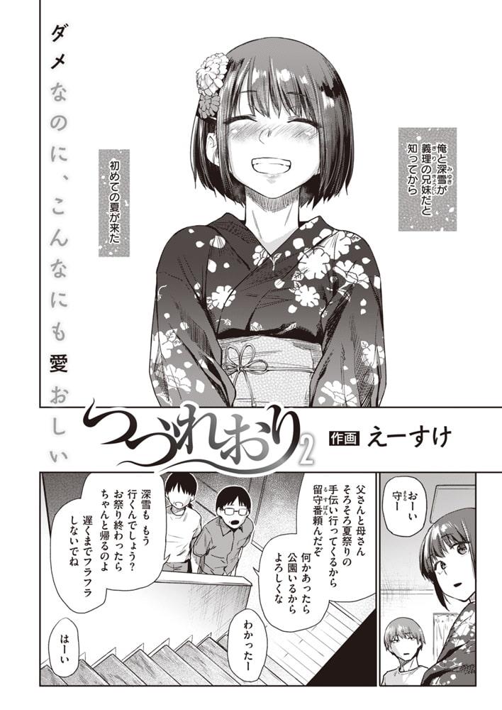 COMIC快楽天 2021年02月号
