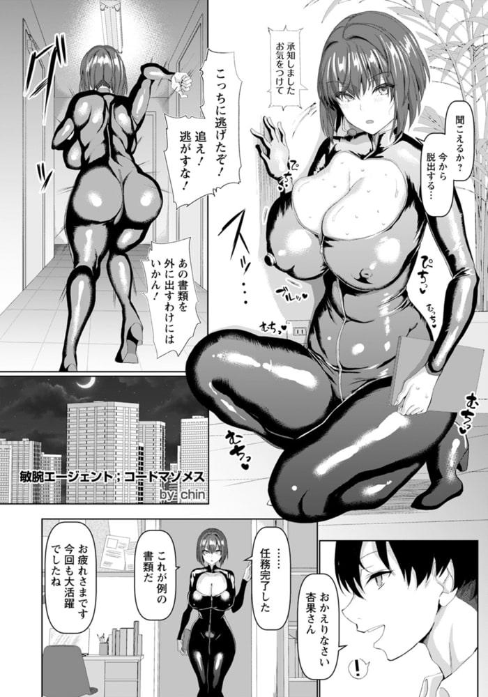 敏腕エージェント;コードマゾメス 【単話】のサンプル画像