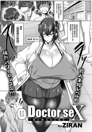 Doctor seX ~四十路なのに処女~ 【単話】のサンプル画像