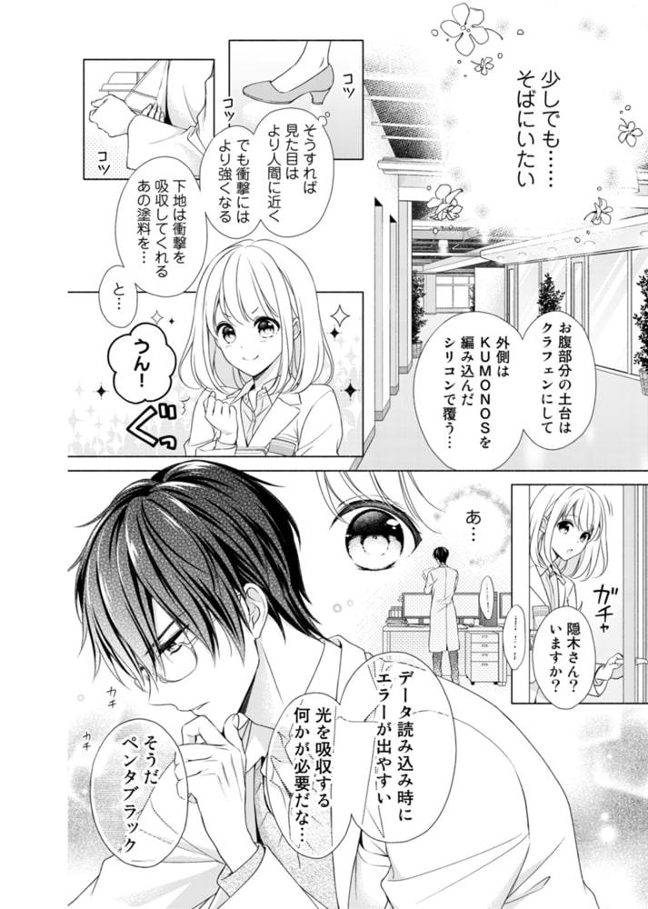 """理系男子(りけだん)の方程式~おまえを""""俺""""には渡さない~(1)"""