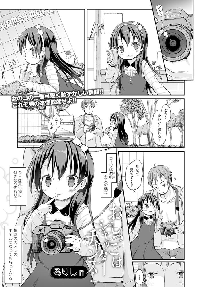 おしっこ折檻! ~少女聖水中~【エンタメ】