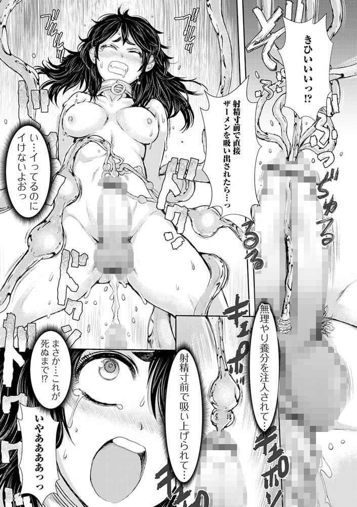 ふたなり狩猟区〜吸精の迷宮〜 (一水社) DLsite提供:成年コミック – 単話・短編