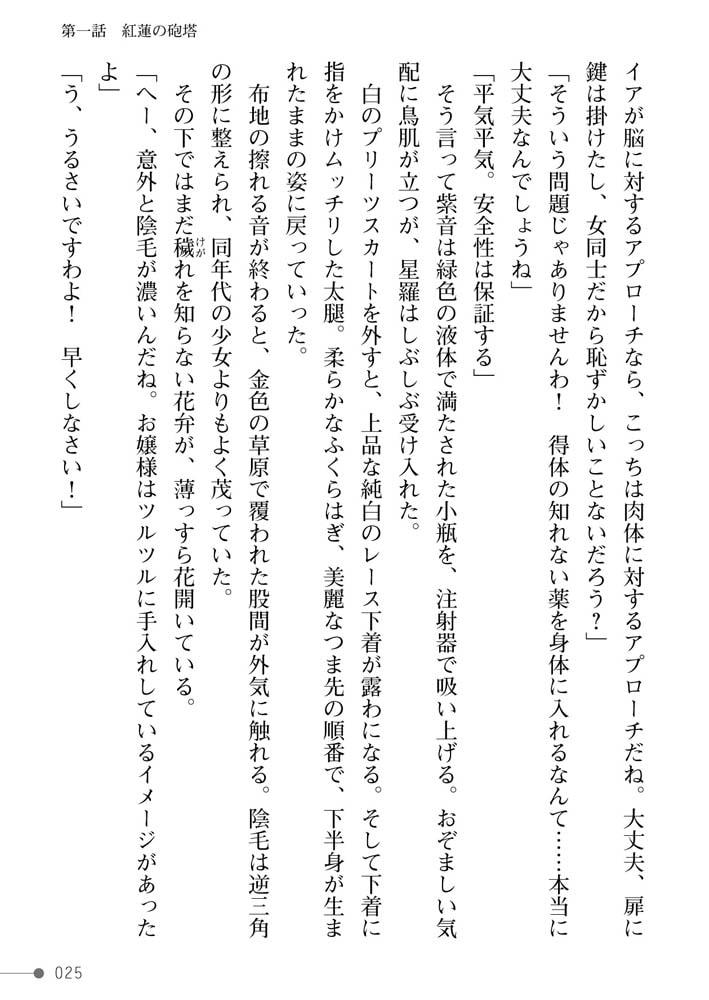 紅蓮戦機エンペリア ~白濁に濡れるフタナリお嬢様~のサンプル画像