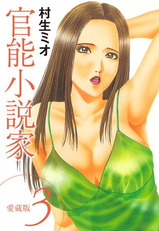M 官能 小説 [書籍]/小説現代 2021年7月号
