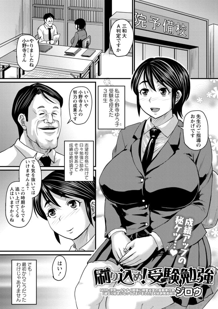 コミックマショウ 2021年2月号