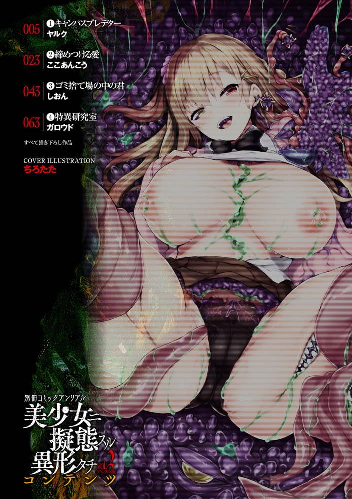 別冊コミックアンリアル 美少女ニ擬態スル異形タチ デジタル版Vol.2